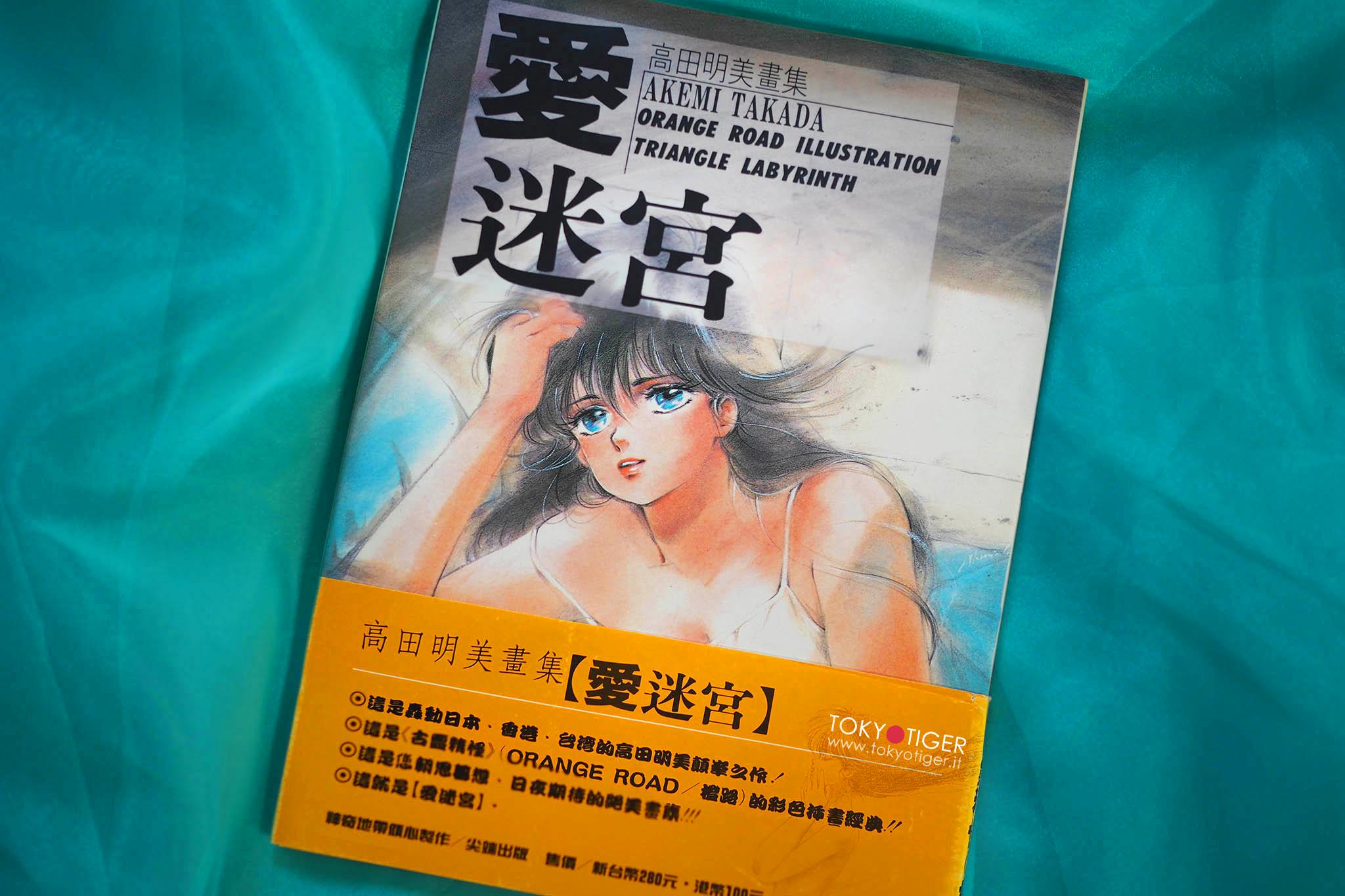 Creamy-anime-comics,creamy-artbook,Kimagure-orange-road,creamy-mami,tokyotiger,lady-oscar,versailles-no-bara,akemi-takada,triangle-labyrinth,